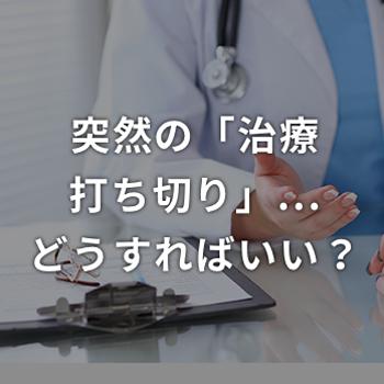 突然の「治療打ち切り」...どうすればいい?