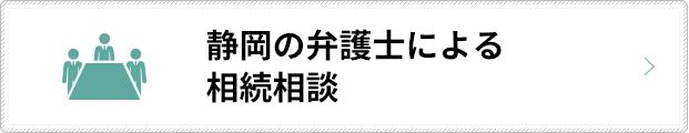 静岡の弁護士による相続相談