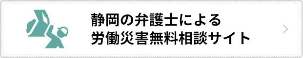 静岡離婚・慰謝料・財産分与