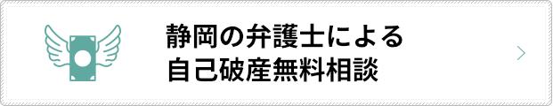 静岡の弁護士による労働災害無料相談サイト