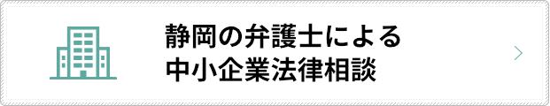静岡の弁護士による中小企業法律相談