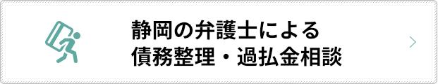 静岡の弁護士による債務整理・過払金相談