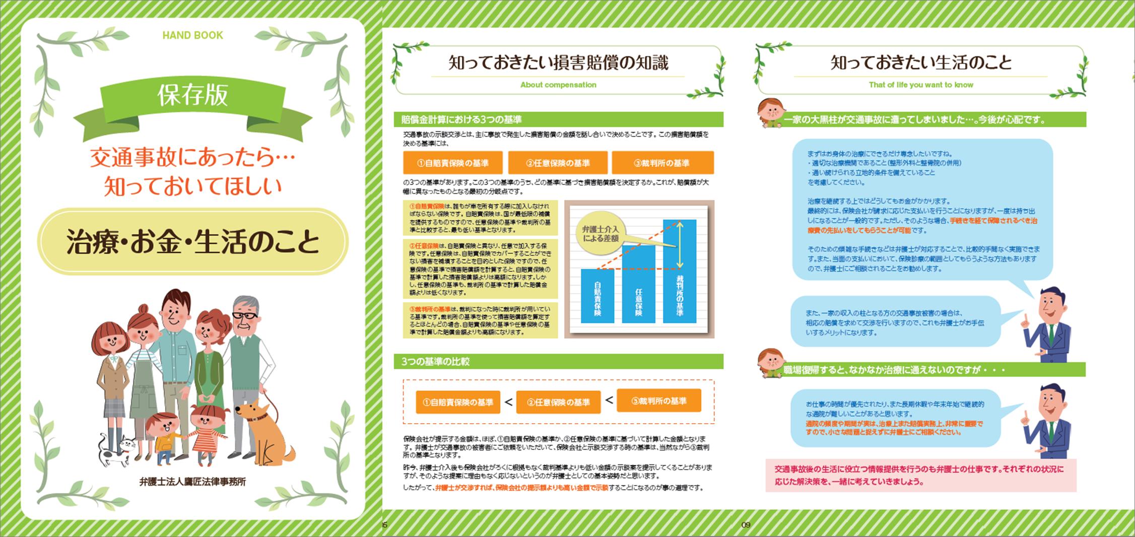鷹匠法律事務所_サイト掲載用解決事例ブック.png